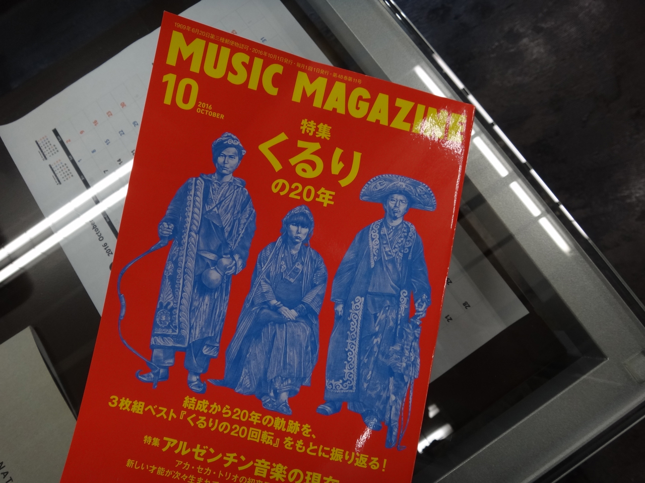 MUSIC MAGASINE