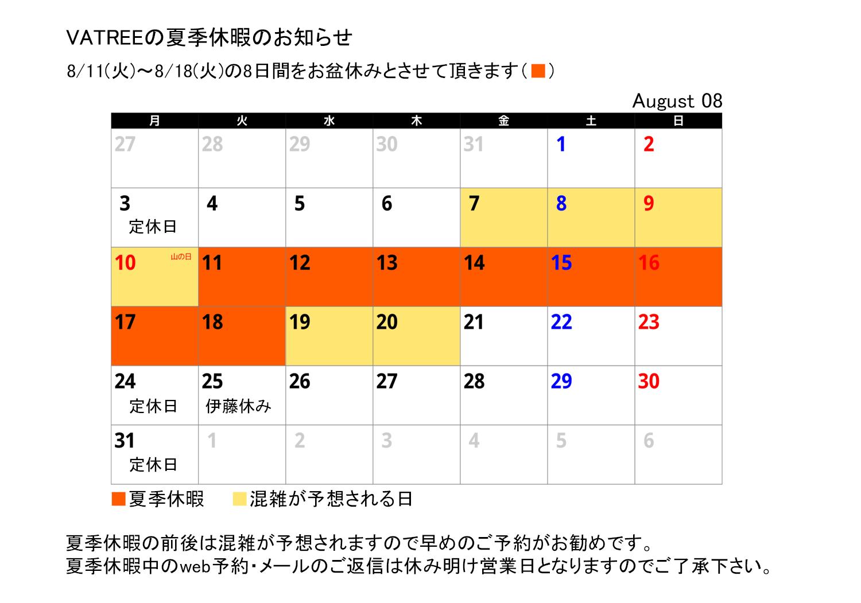 2020年の夏季休業日